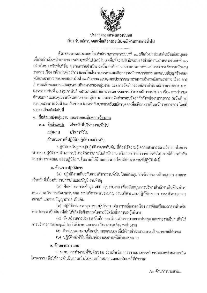 กรมทางหลวงชนบท สำนักงานทางหลวงที่ 10 จ.เชียงใหม่ รับสมัครบุคคลเพื่อเลือกสรรเป็นพนักงานราชการทั่วไป จำนวน 2 อัตรา (วุฒิ ปวส. ป.ตรี) รับสมัครสอบตั้งแต่วันที่ 17-21 ธ.ค. 2561