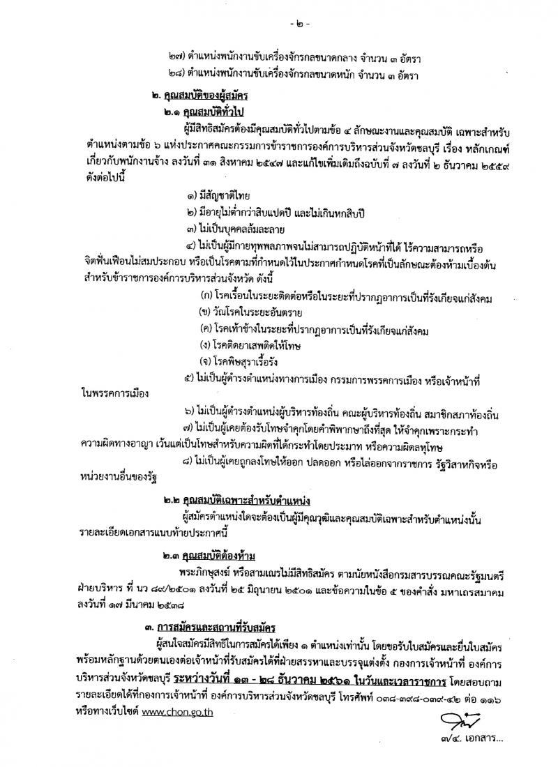 องค์การบริหารส่วนจังหวัดชลบุรี รับสมัครสรรหาและเลือกสรรเป็นพนักงานจ้างตามภารกิจ จำนวน 28 ตำแหน่ง 62 อัตรา (วุฒิ ปวช. ปวท. ปวส. ป.ตรี) รับสมัครตั้งแต่วันที่ 13-28 ธ.ค. 2561