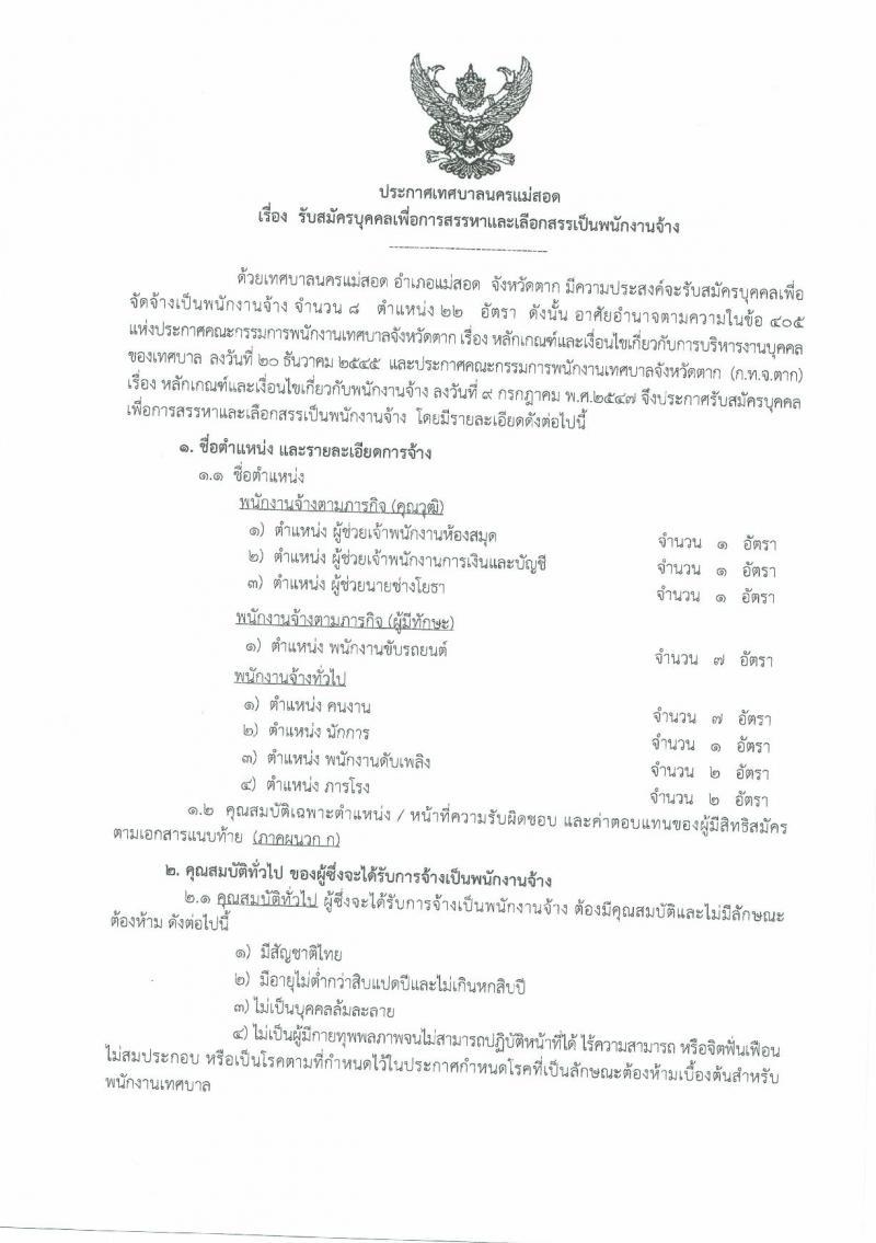 เทศบาลนครแม่สอด รับสมัครบุคคลเพื่อการสรรหาและเลือกสรรเป็นพนักงานจ้าง จำนวน 8 ตำแหน่ง 22 อัตรา (วุฒิ บางตำแหน่งไม่ต้องมีวุฒิ, ปวช.) รับสมัครสอบตั้งแต่วันที่ 13-21 ธ.ค. 2561