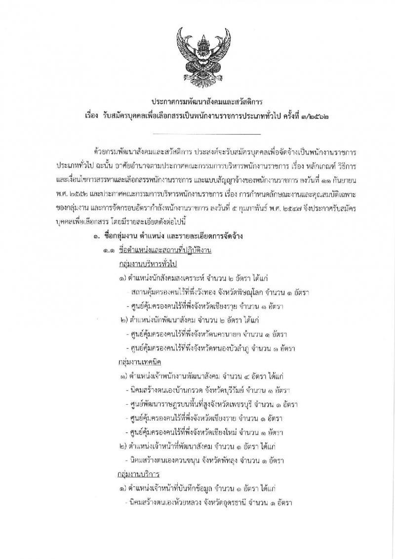 กรมพัฒนาสังคมและสวัสดิการ รับสมัครบุคลเพื่อเลือกสรรเป็นพนักงานราชการ จำนวน 8 ตำแหน่ง 14 อัตรา (วุฒิ ม.ต้น ม.ปลาย ปวช. ปวส. ป.ตรี) รับสมัครสอบทางอินเทอร์เน็ต ตั้งแต่วันที่ 14-20 ธ.ค. 2561