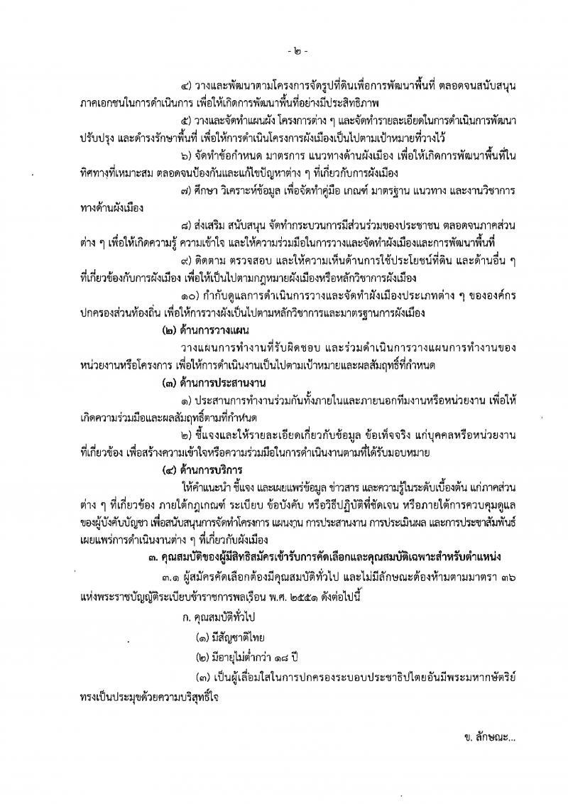 กรมโยธาธิการและผังเมือง รับสมัครคัดเลือกเพื่อบรรจุและแต่งตั้งบุคคลเข้ารับราชการในตำแหน่งนักผังเมืองปฏิบัติการ จำนวน 3 อัตรา (วุฒิ ป.โท) รับสมัครสอบทางอินเทอร์เน็ต ตั้งแต่วันที่ 17 ธ.ค. 61 – 9 ม.ค. 62