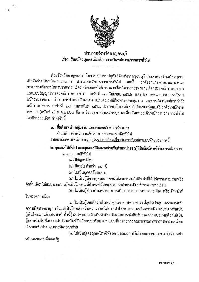 สำนักงานปศุสัตว์จังหวัดกาญจนบุรี รับสมัครบุคคลเพื่อจ้างเป็นพนักงานราชการ จำนวน 3 อัตรา (วุฒิ ปวท. ปวส.) รับสมัครตั้งแต่วันที่ 14-21 ธ.ค. 2561