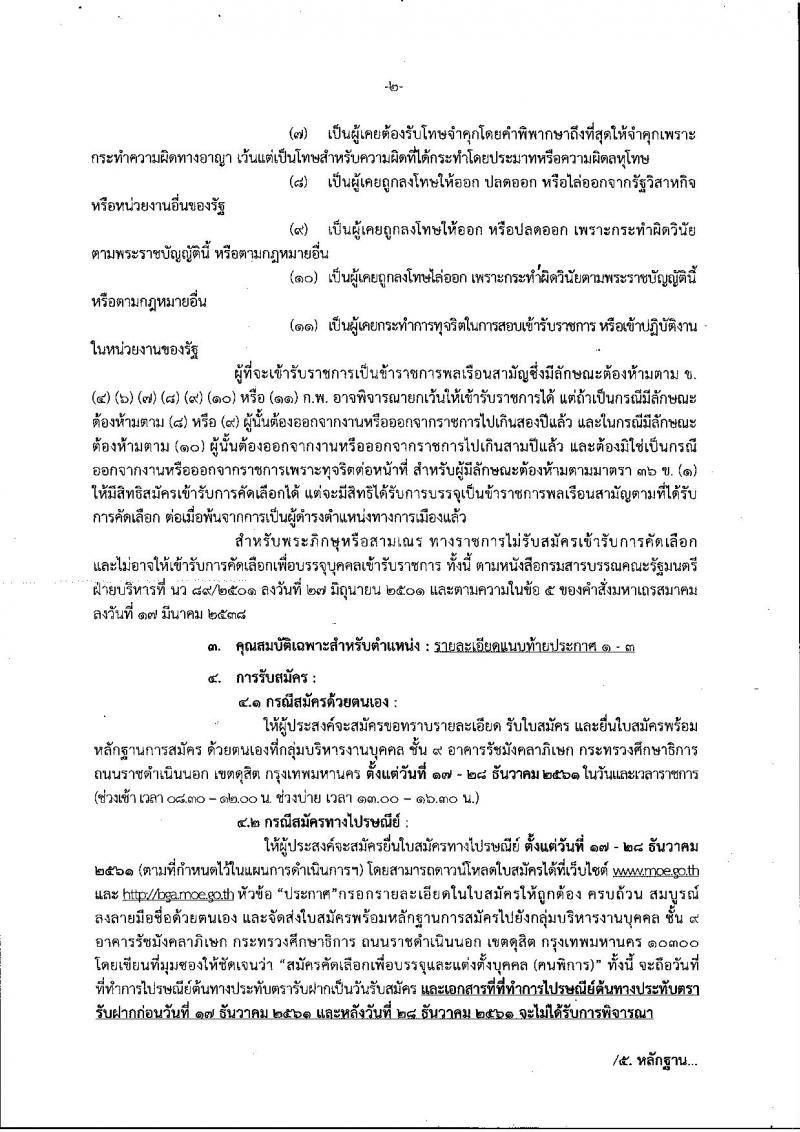 สำนักงานปลัดกระทรวงศึกษาธิการ รับสมัครคัดเลือก (คนพิการ) เพื่อบรรจุและแต่งตั้งบุคคลเข้ารับราชการ จำนวน 3 ตำแหน่ง 3 อัตรา (วุฒิ ป.ตรี) รับสมัคสอบตั้งแต่วันที่ 17-28 ธ.ค. 2561