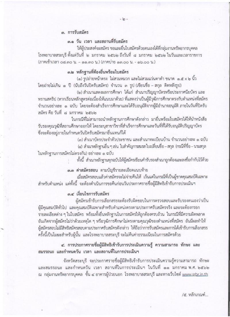โรงพยาบาลสระบุรี รับสมัครบุคคลเพื่อเลือกสรรเป็นพนักงานราชการทั่วไป จำนวน 3 ตำแหน่ง 3 อัตรา (วุฒิ ปวส. ป.ตรี) รับสมัครอสบตั้งแต่วันที่ 2-8 ม.ค. 2562