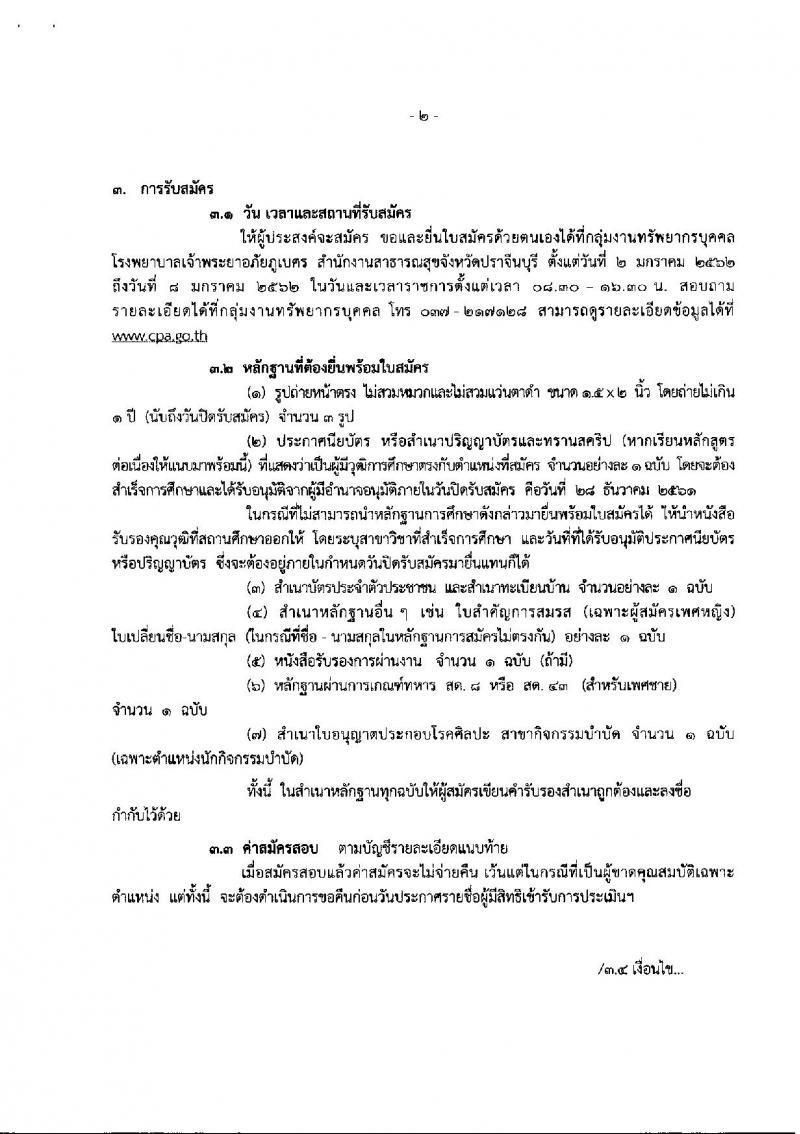 สาธารณสุขปราจีนบุรี รับสมัครบุคคลเพื่อเลือกสรรเป็นพนักงานราชการทั่วไป จำนวน 5 อัตรา (วุฒิ ปวส. ป.ตรี) รับสมัครอสบตั้งแต่วันที่ 2-8 ม.ค. 2562