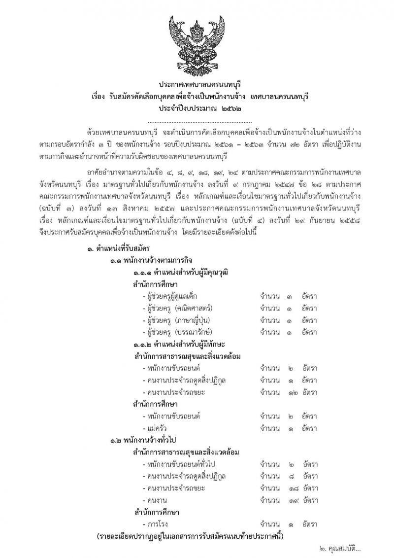 เทศบาลนครนนทบุรี รับสมัครบุคคลเพื่อจ้างเป็นพนักงานจ้าง จำวน 72 อัตรา (วุฒิ บางตำแหน่งไม่ต้องใช้วุฒิ, ป.ตรี) รับสมัครตั้งแต่วันที่ 21 ธ.ค. 61 – 10 ม.ค. 62