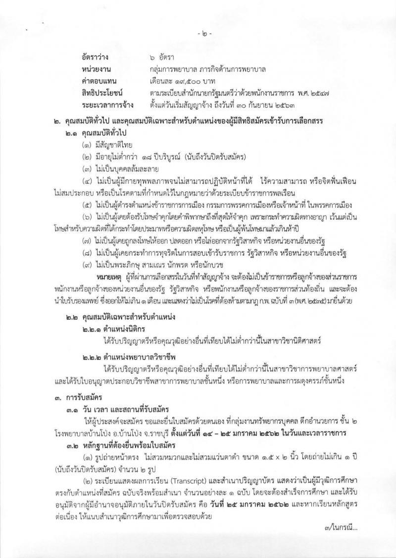 สาธารณสุขจังหวัดราชบุรี รับสมัครบุคคลเพื่อเลือกสรรเป็นพนักงานราชการทั่วไป จำนวน 2 ตำแหน่ง 7 อัตรา (วุฒิ ป.ตรี) รับสมัครสอบตั้งแต่วันที่ 14-25 ม.ค. 2562