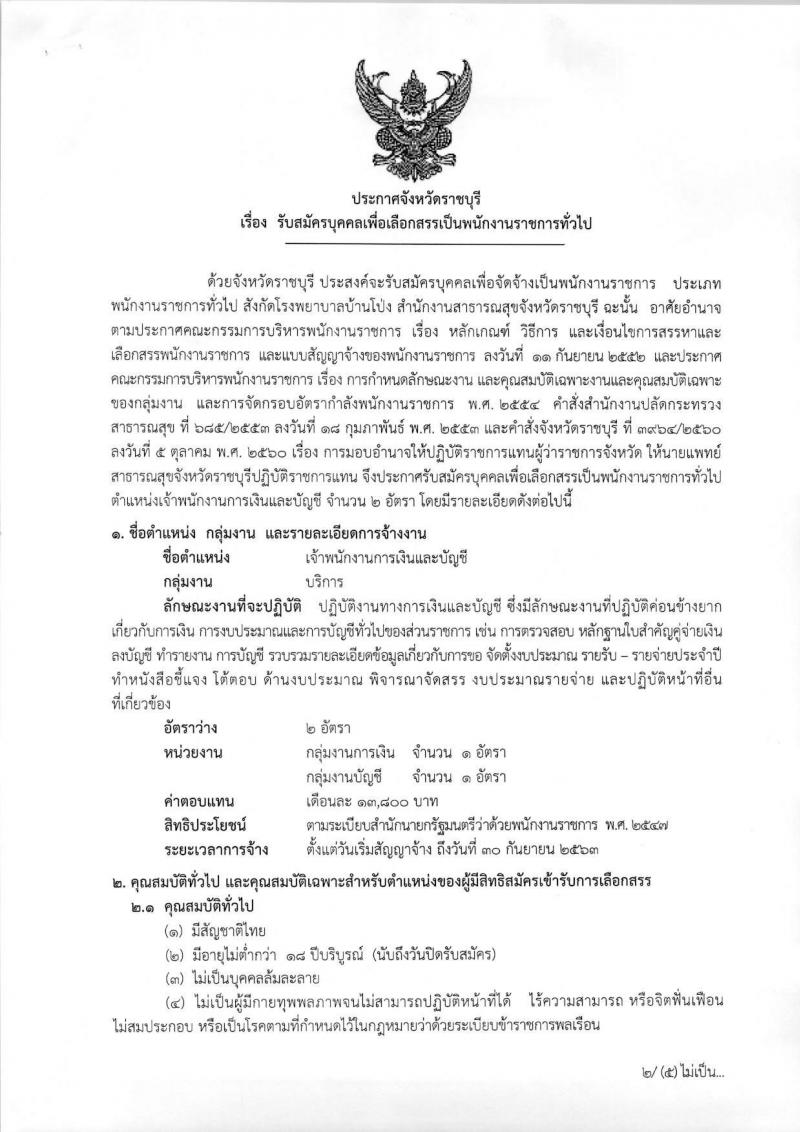 สาธารณสุขจังหวัดราชบุรี รับสมัครบุคคลเพื่อเลือกสรรเป็นพนักงานราชการทั่วไป ตำแหน่งเจ้าพนักงานการเงินและบัญชี จำนวน 2 อัตรา (วุฒิ ปวส.) รับสมัครสอบตั้งแต่วันที่ 7-18 ม.ค. 2562