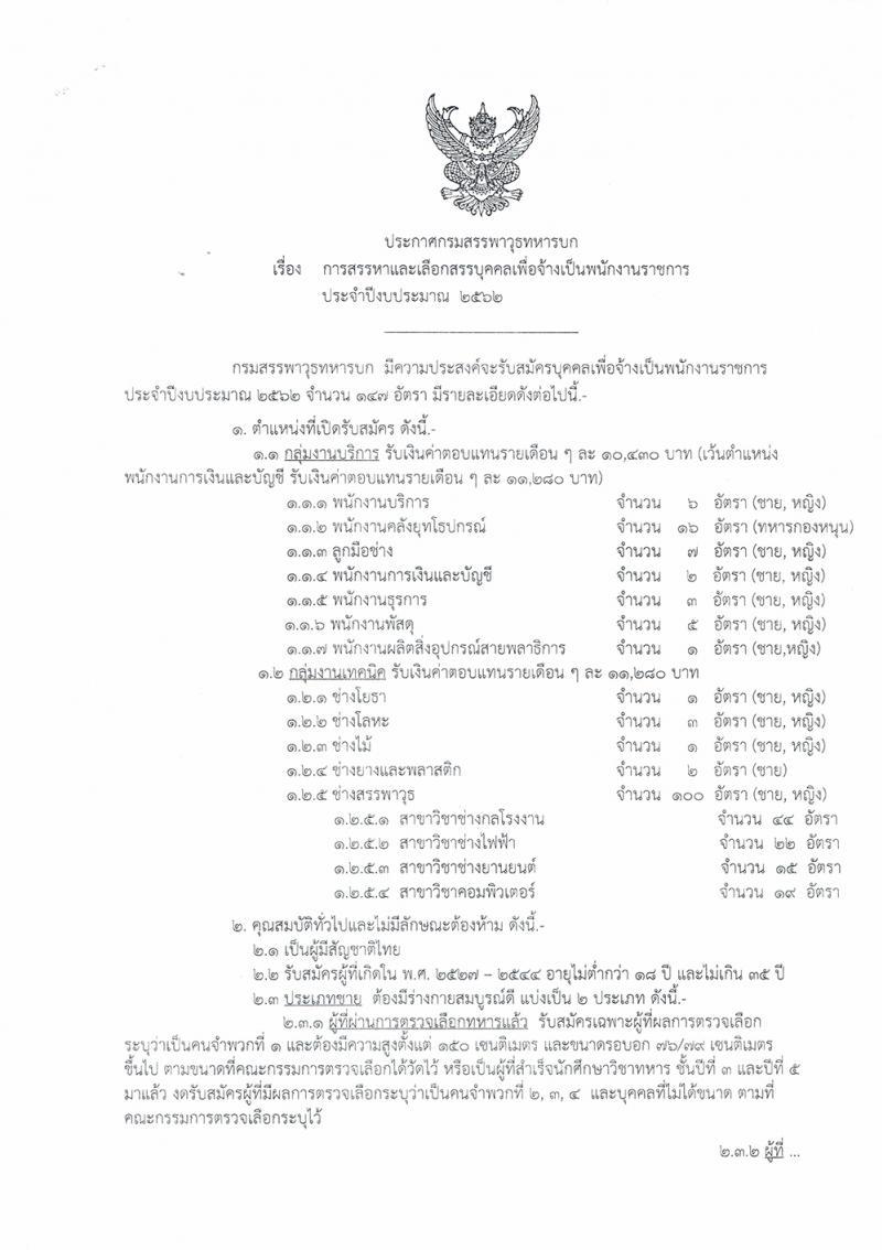 กรมสรรพาวุธทหารบก รับสมัครบุคคลเพื่อจ้างเป็นพนักงานราชการ ประจำปี 2562 จำนวน 147 อัตรา (วุฒิ ม.ต้น ปวช.) รับสมัครตั้งแต่วันที่ 14-23 ม.ค. 2562