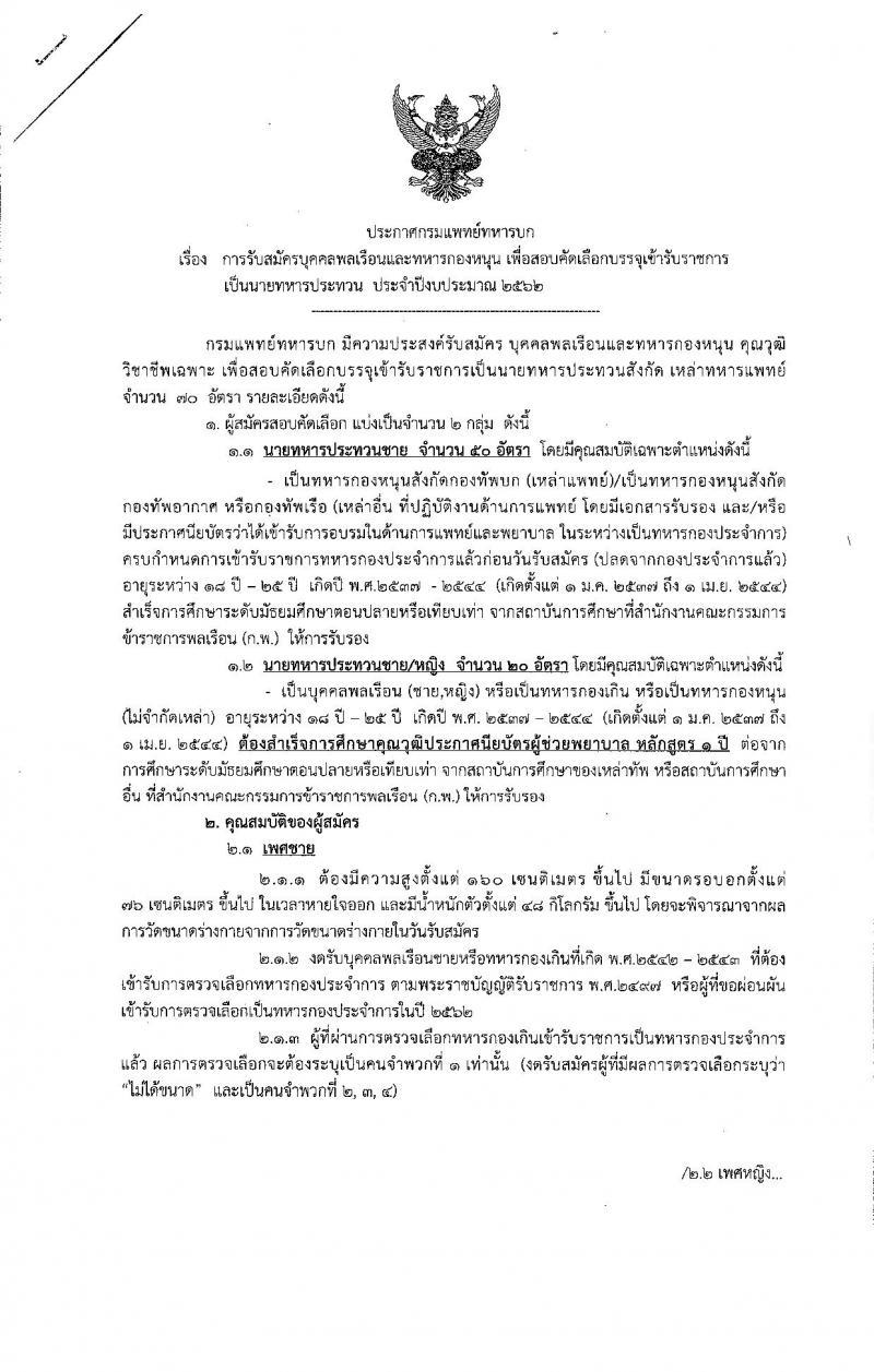 กรมแพทย์ทหารบก รับสมัครบุคคลพลเรือนและทหารกองหนุน เพื่อสอบคัดเลือกบรรจุเข้ารับราชการ ประจำปี 2562 จำนวน 70 อัตรา (วุฒิ ม.ปลาย ปวช.) รับสมัครสอบตั้งแต่วันที่ 9-29 ม.ค. 2562