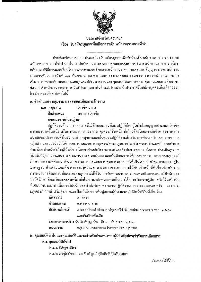 สาธารณสุขจังหวัดนครนายก รับสมัครบุคคลเพื่อเลือกสรรเป็นพนักงานราชการทั่วไป ตำแหน่ง พยาบาลวิชาชีพ จำนวน 2 อัตรา (วุฒิ ป.ตรี) รับสมัครสอบตั้งแต่วันที่ 14-22 ม.ค. 2562