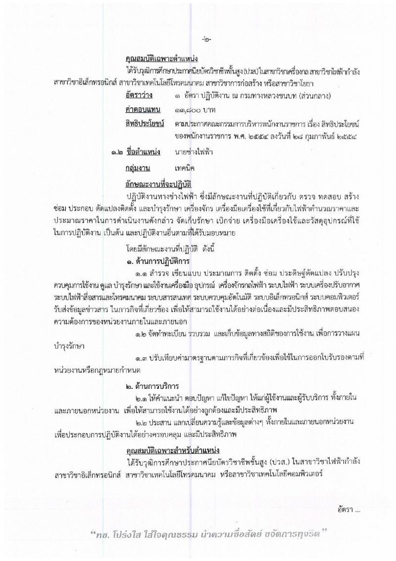 กรมทางหลวงชนบท รับสมัครบุคคลเพื่อเลือกสรรเป็นพนักงานราชการทั่วไป จำนวน 3 ตำแหน่ง 3 อัตรา (วุฒิ ปวท. ปวส.) รับสมัครสอบตั้งแต่วันที่ 28 ม.ค. – 1 ก.พ. 2562