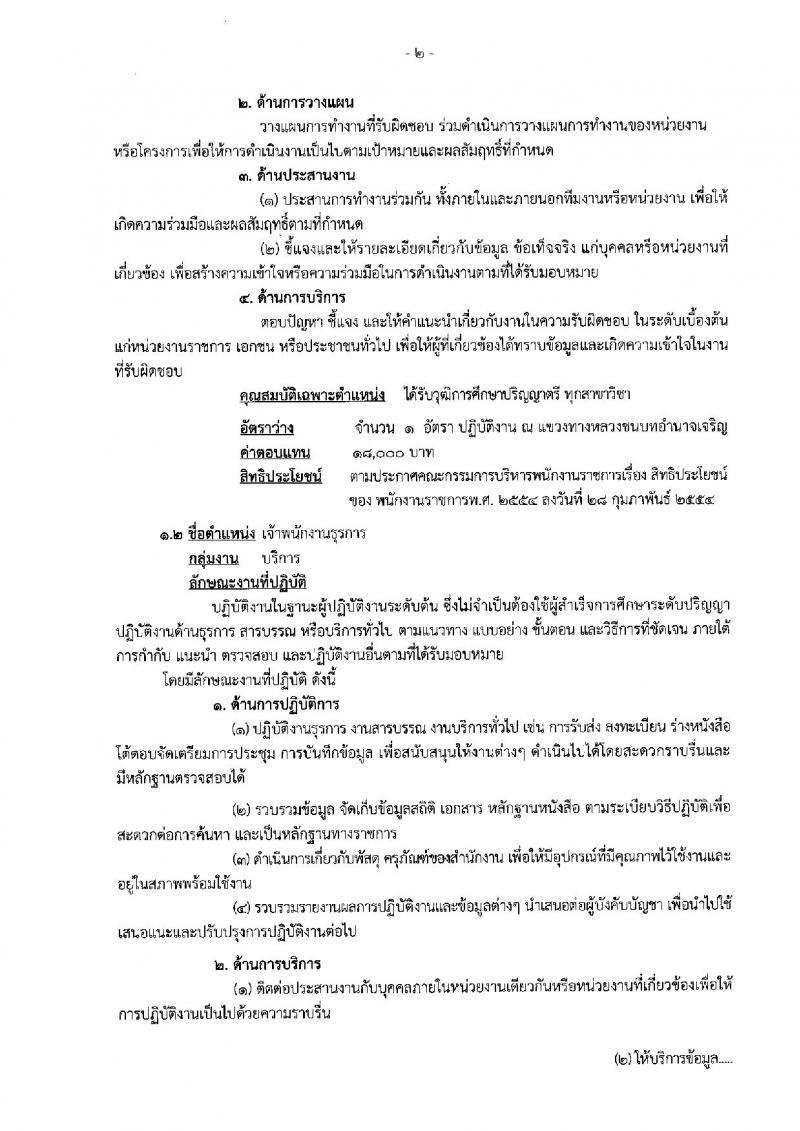 กรมทางหลวงชนบทที่ 7 (อุบลราชธานี) รับสมัครบุคคลเพื่อเลือกสรรเป็นพนักงานราชการ จำนวน 2 ตำแหน่ง 2 อัตรา (วุฒิ ปวส. ป.ตรี) รับสมัครสอบตั้งแต่วันที่ 30 ม.ค. – 5 ก.พ. 2562