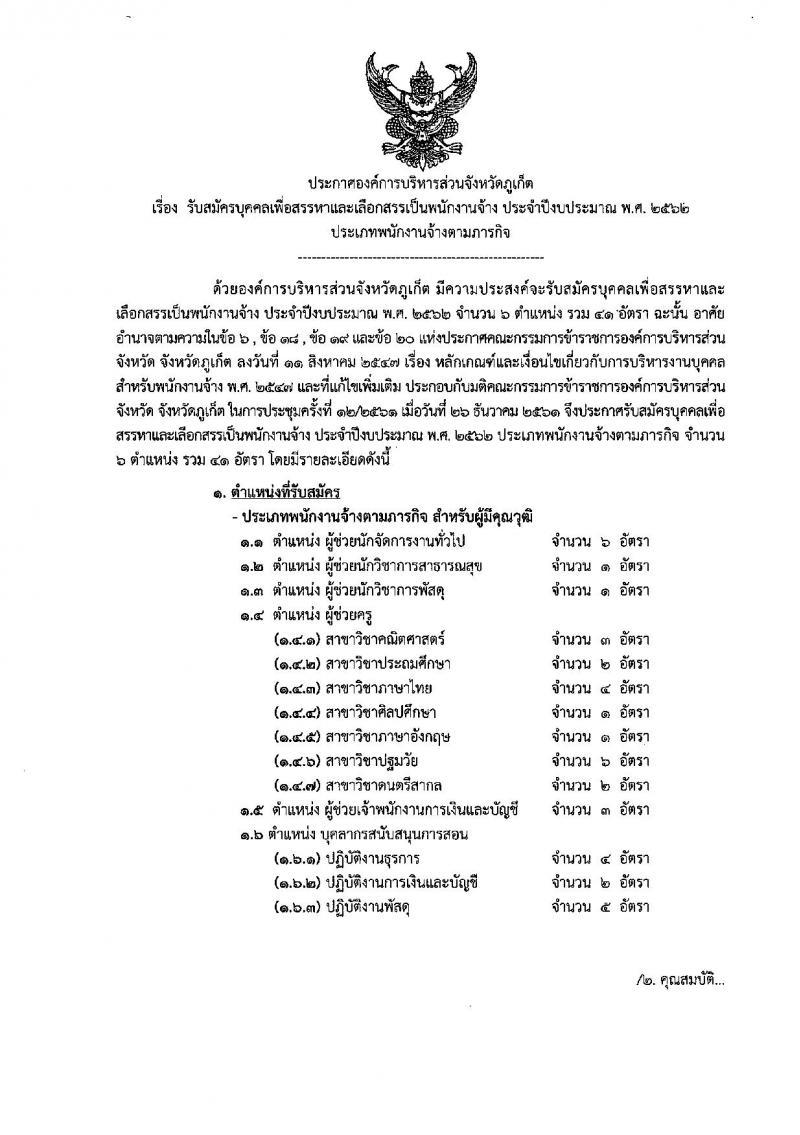 องค์การบริหารส่วนจังหวัดภูเก็ต รับสมัครบุคคลเพื่อการเลือกสรรและเลือกสรรเป็นพนักงานจ้าง จำนวน 6  ตำแหน่ง 41 อัตรา (วุฒิ ปวช. ปวท. ปวส. ป.ตรี) รับสมัครสอบตั้งแต่วันที่ 1-15 ก.พ. 2562