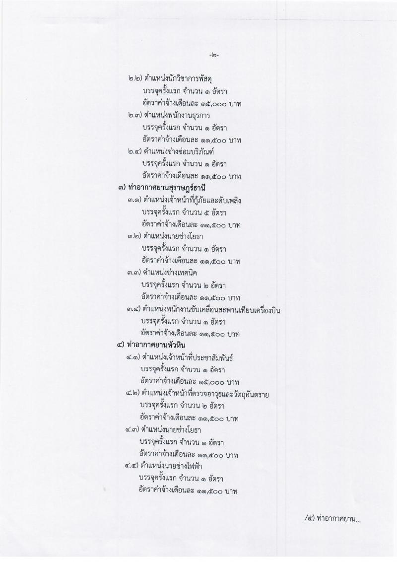 กรมท่าอากาศยาน รับสมัครสอบคัดเลือกเพื่อบรรจุและแต่งตั้งบุคคลเข้าเป็นลูกจ้างชั่วคราว จำนวน 114 อัตรา (วุฒิ ม.ต้น ม.ปลาย ปวช. ปวส. ป.ตรี) รับสมัครสอบทางอินเทอร์เน็ต ตั้งแต่วันที่ 30 ม.ค. – 13 ก.พ. 2562