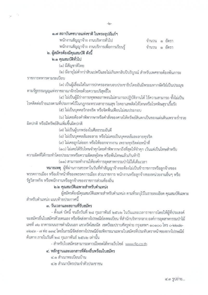 สำนักบริหารกลาง องค์การอุตสาหกรรมป่าไม้ รับสมัครพนักงานสัญญาจ้าง จำนวน 38 อัตรา (วุฒิ ปวส. ป.ตรี) รับสมัครตั้งแต่บัดนี้ – 28 ก.พ. 2562
