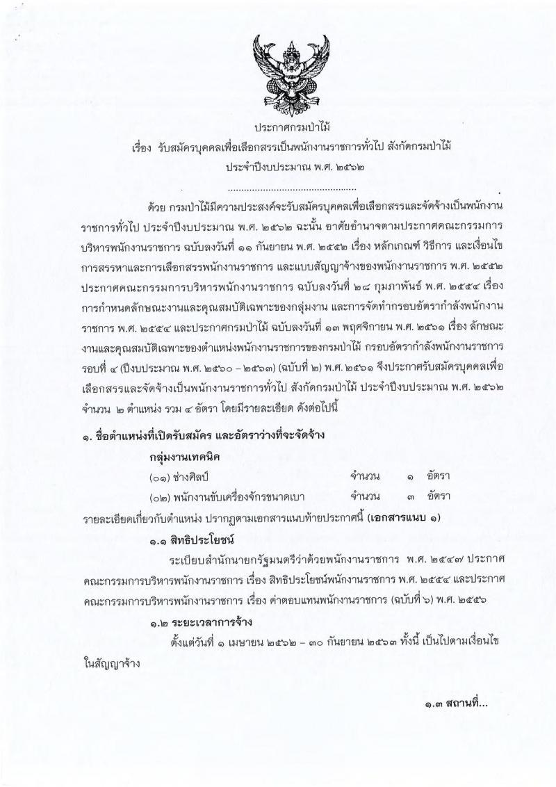 กรมป่าไม้ รับสมัครบุคคลเพื่อเลือกสรรเป็นพนักงานราชการทั่วไป จำนวน 2 ตำแหน่ง 4 อัตรา (วุฒิ ปวช.) รับสมัครสอบทางอินเทอร์เน็ต ตั้งแต่วันที่ 11-15 ก.พ. 2562