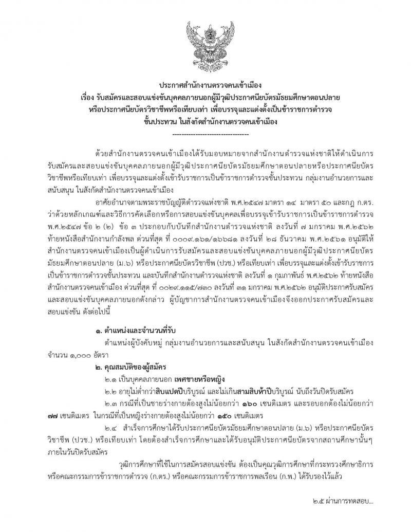 บริษัท ท่าอากาศยานไทย จำกัด (มหาชน) รับสมัครบุคคลเพื่อคัดเลือกเป็นพนักงานและลูกจ้างชั่วคราว จำนวน 118 ตำแหน่ง 794 อัตรา (วุฒิปวช. ปวส. ป.ตรี ป.โท) รับสมัครตั้งแต่วันที่ 11 ก.พ. – 15 มี.ค. 2562
