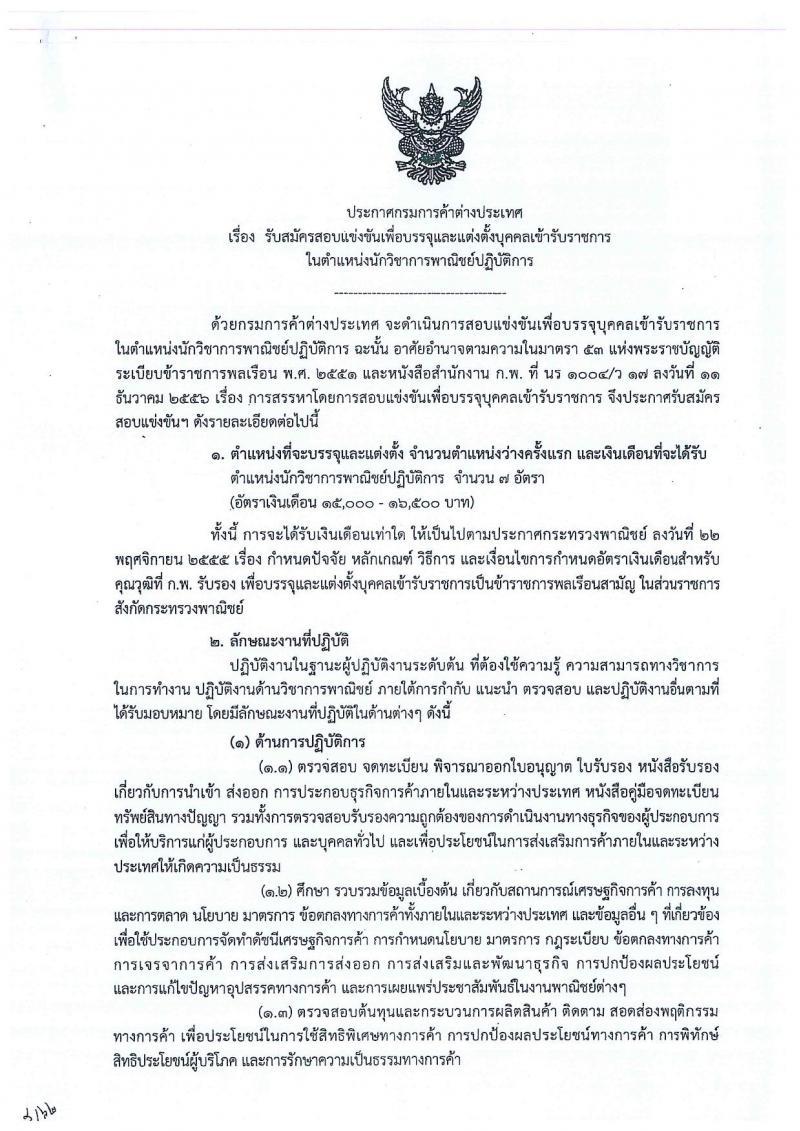 กรมการค้าระหว่างประเทศ รับสมัครสอบแข่งขันเพื่อบรรจุและแต่งตั้งบุคคลเข้ารับราชการในตำแหน่งนักวิชาการพาณิชย์ จำนวนครั้งแรก 7 อัตรา (วุฒิ ป.ตรี) รับสมัครสอบทางอินเทอร์เน็ต ตั้งแต่วันที่ 18 ก.พ. – 12 มี.ค. 2562
