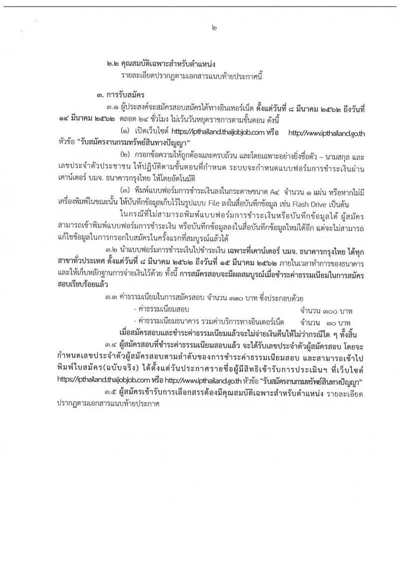 กรมอุตุนิยมวิทยา รับสมัครบุคคล (คนพิการ) เพื่อเลือกสรรเป็นพนักงานราชการทั่วไป จำนวน อัตรา (วุฒิ ปวส.) รับสมัครสอบทางอินเทอร์เน็ต ตั้งแต่วันที่ 13-26 มี.ค. 2562