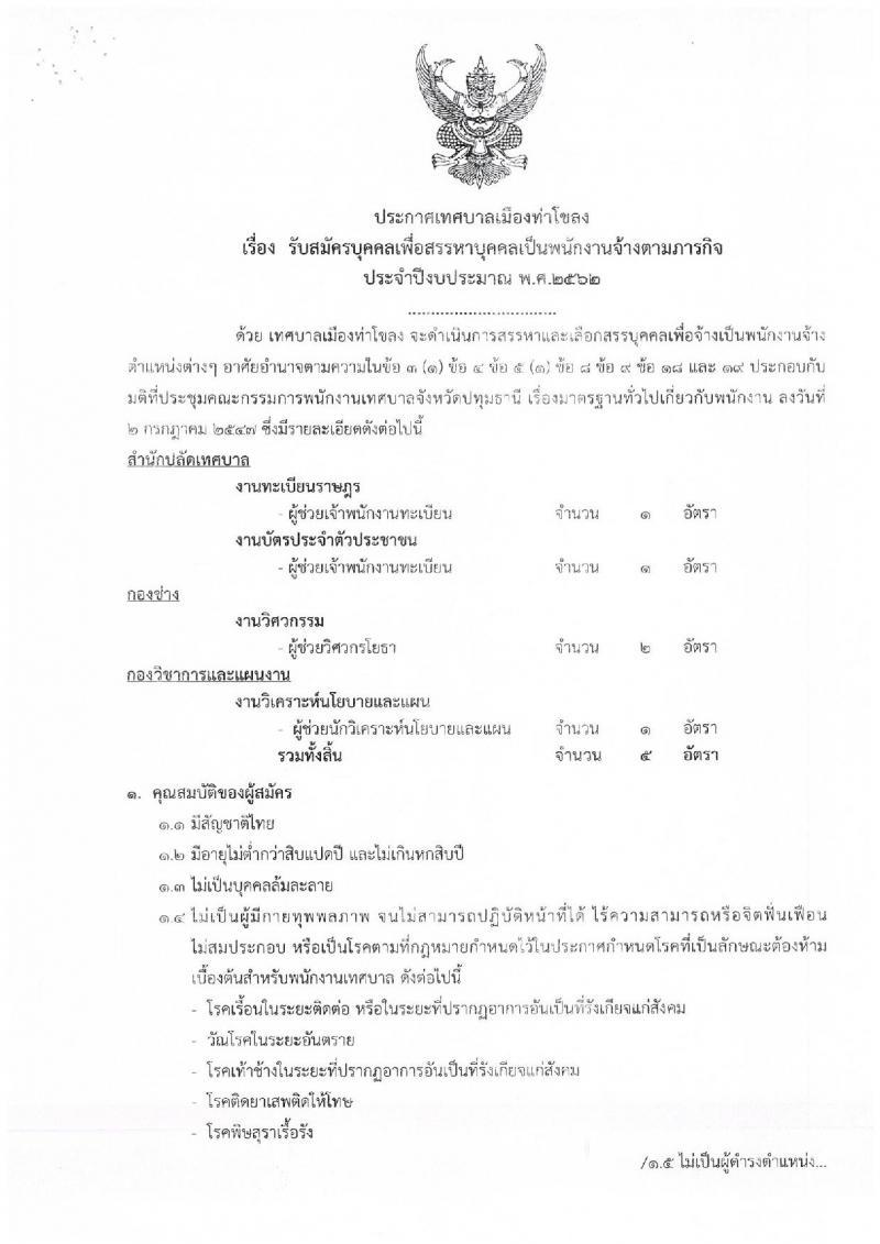 เทศบาลเมืองท่าโขลง (จังหวัด ปทุมธานี) รับสมัครบุคคลเพื่อจ้างเป็นพนักงานจ้าง จำนวน 49 อัตรา (วุฒิ บางตำแหน่งไม่ต้องใช้วุฒิ, วุฒิ ปวช. ป.ตรี) รับสมัครสอบตั้งแต่วันที่ 12-20 มี.ค. 2562