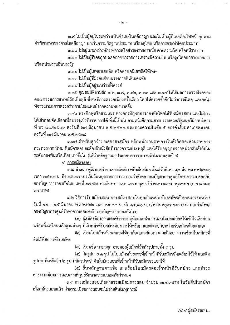 ศูนย์รักษาความปลอดภัย กองทัพไทย รับสมัครคัดเลือกบุคคลพลเรือนเพื่อบรรจุเข้ารับราชการ จำนวน 14 อัตรา (วุฒิ ม.ต้น ม.ปลาย ปวช. ปวส.) รับสมัครสอบตั้งแต่วันที่ 11-15 มี.ค. 2562