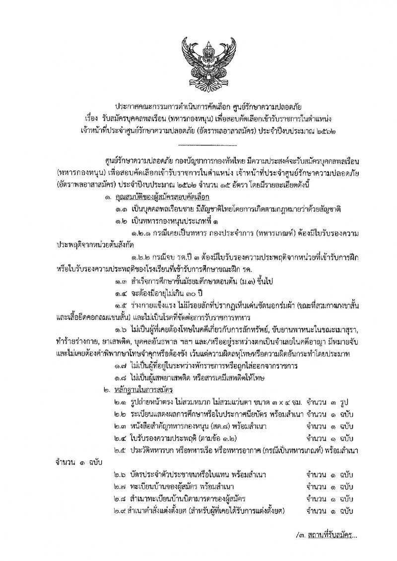 ศูนย์รักษาความปลอดภัย กองทัพไทย รับสมัครคัดเลือกบุคคลพลเรือน (ทหารกองหนุน) เพื่อบรรจุเข้ารับราชการในตำแหน่งอัตราพลอาสาสมัคร จำนวน 15 อัตรา (วุฒิ ม.ต้น ขึ้นไป) รับสมัครสอบตั้งแต่วันที่ 25-29 มี.ค. 2562