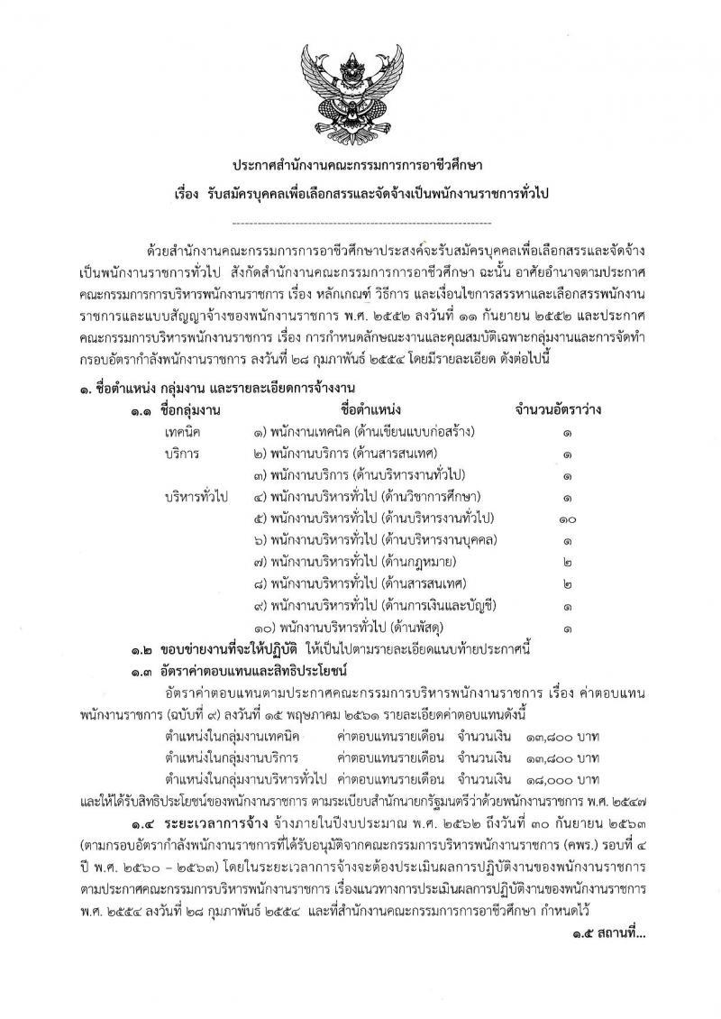 สำนักงานคณะกรรมการการอาชีวศึกษา รับสมัครบุคคลเพื่อเลือกสรรเป็นพนักงานราชการทั่วไป จำนวน 21 อัตรา (วุฒิ ปวส. ป.ตรี) รับสมัครสอบตั้งแต่วันที่ 18-22 มี.ค. 2562