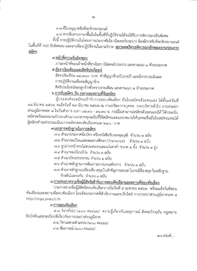 การประปาส่วนภูมิภาคเขต 8 (บุรีรัมย์) รับสมัครบุคคลเพื่อจ้างเป็นลูกจ้าง ตำแหน่งนายช่างโยธา จำนวน 2 อัตรา (วุฒิ ปวส.) รับสมัครสอบตั้งแต่วันที่ 18-29 มี.ค. 2562