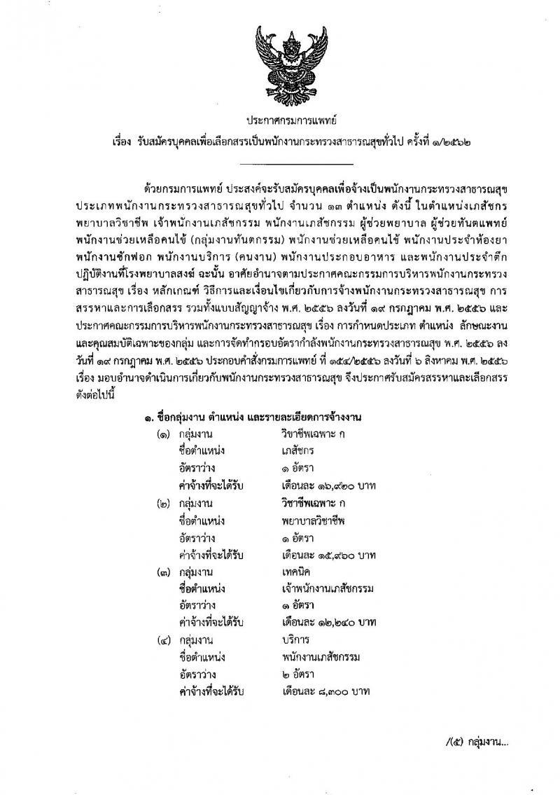 โรงพยาบาลสงฆ์ รับสมัครบุคคลเพื่อเลือกสรรเป็นพนักงานสาธารณสุข จำนวน 13 ตำแหน่ง 44 อัตรา (บางตำแหน่งไม่ต้องใช้วุฒิ, ม.ต้น ม.ปลาย ปวช. ปวส. ป.ตรี) รับสมัครสอบตั้งแต่วันที่ 18-29 มี.ค. 2562