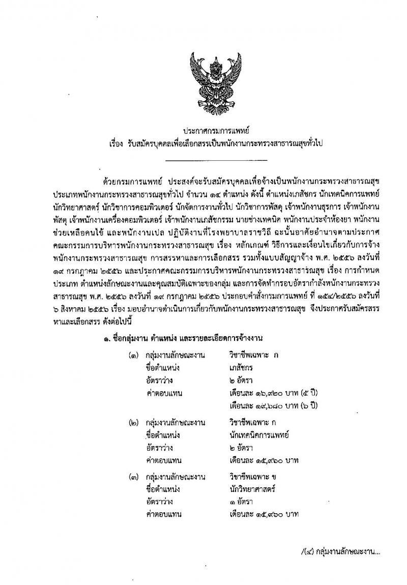 โรงพยาบาลราชวิถี รับสมัครสอบบุคคลเพื่อเลือกสรรเป็นพนักงาน จำนวน 14 ตำแหน่ง 48 อัตรา (วุฒิ ม.ต้น ม.ปลาย ปวช. ปวส. ป.ตรี) รับสมัครสอบตั้งแต่วันที่ 19-25 มี.ค. 2562