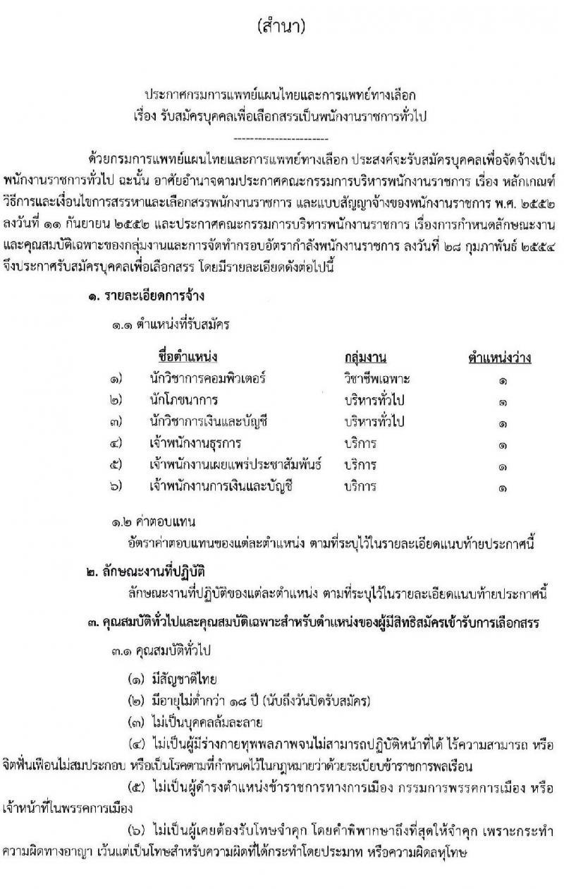 กรมการแพทย์แผนไทยและแพทย์ทางเลือก รับสมัครบุคคลเพื่อเลือกสรรเป็นพนักงานราชการทั่วไป จำนวน 6 ตำแหน่ง 6 อัตรา (วุฒิ ปวส. ป.ตรี) รับสมัครสอบทางอินเทอร์เน็ต ตั้งแต่วันที่ 1-5 เม.ย. 2562