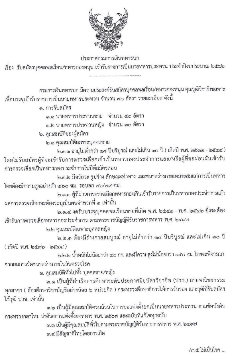 กรมการเงินทหารบก รับสมัครบุคคลเข้ารับราชการเป็นนายทหารประทวน จำนวน 70 อัตรา (ชาย 40, หญิง 60) (วุฒิ ปวช.) รับสมัครสอบตั้งแต่วันที่ 2-5 เม.ย. 2562