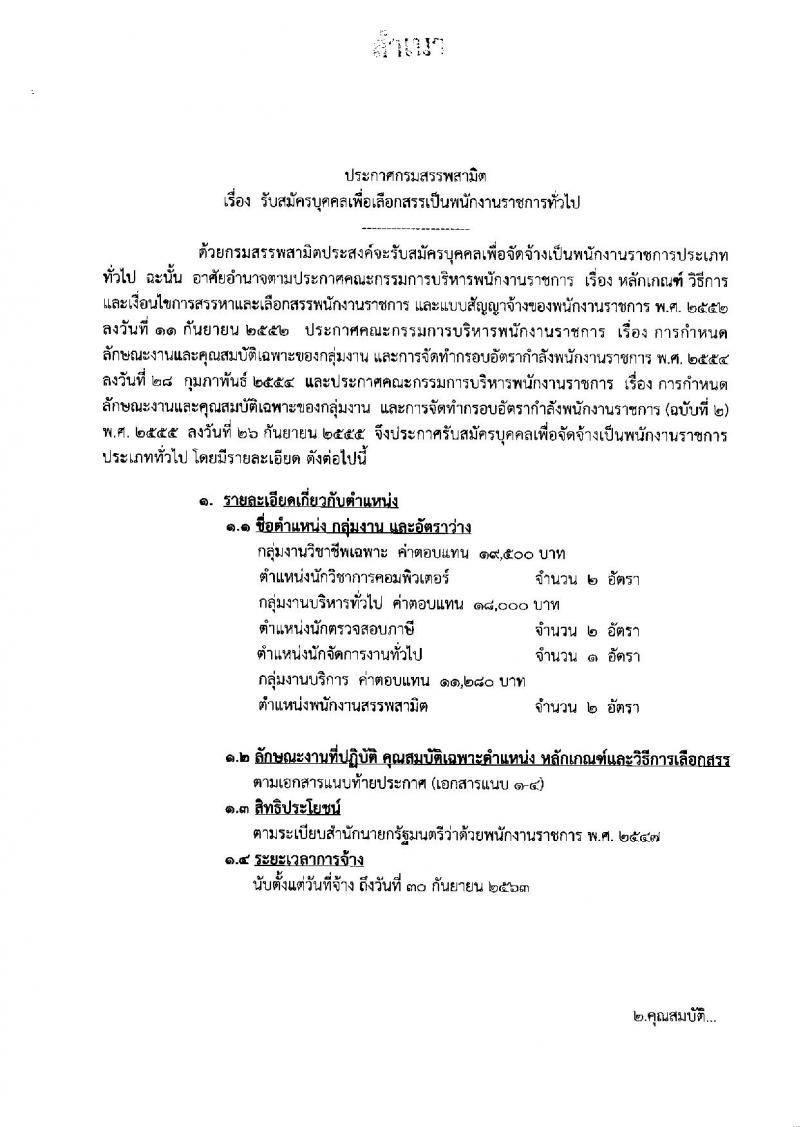 กรมสรรพสามิต รับสมัครบุคคลเพื่อเลือกสรรเป็นพนักงานราชการทั่วไป จำนวน 4 ตำแหน่ง 9 อัตรา (วุฒิ ปวช. ป.ตรี) รับสมัครสอบตั้งแต่วันที่ 22-26 เม.ย. 2562