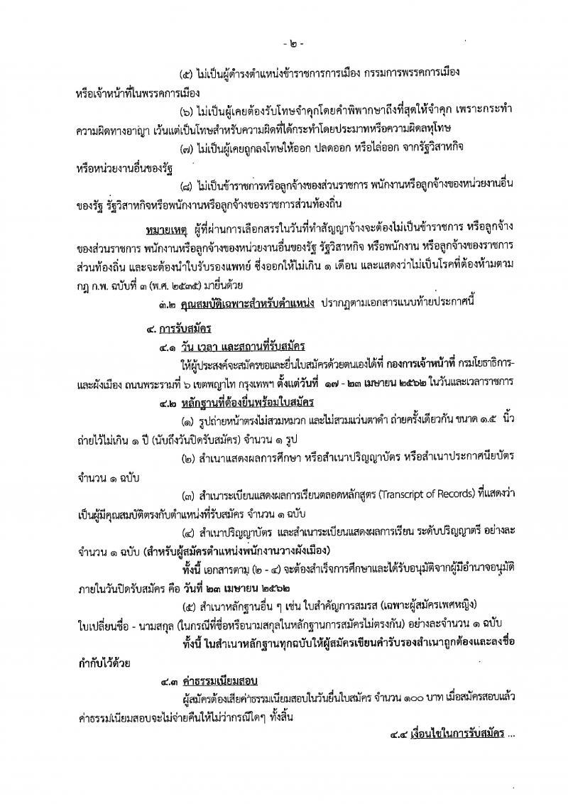 กรมโยธาธิการและผังเมือง รับสมัครบุคคลเพื่อเลือกสรรเป็นพนักงานราชการทั่วไป จำนวน 6 ตำแหน่ง 6 อัตรา (วุฒิ ปวช. ปวส. ป.ตรี) 17-23 เม.ย. 2562