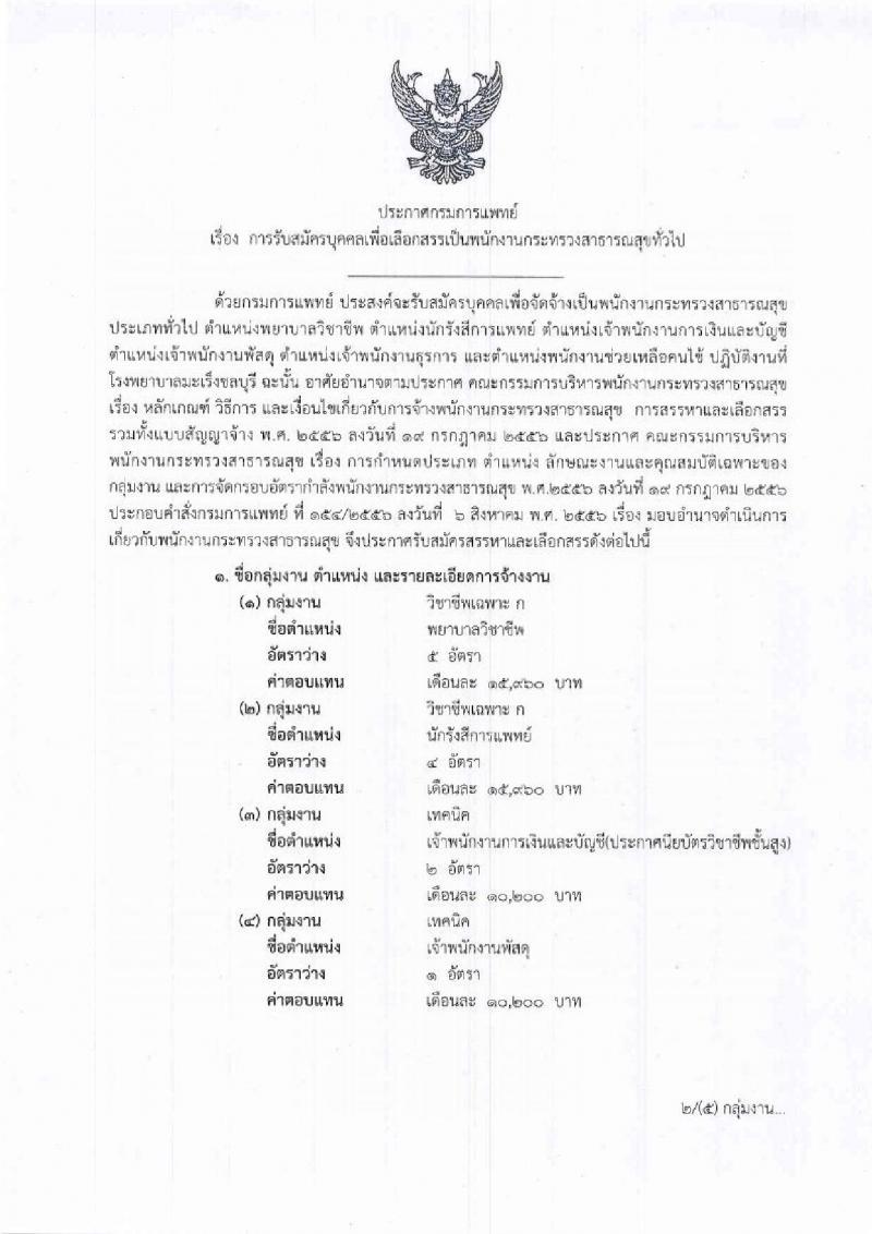 โรงพยาบาลมะเร็งชลบุรี รับสมัครบุคคลเพื่อเอกสรรเป็นพนักงานกระทรวงสาธารณสุข จำนวน 7 ตำแหน่ง 20 อัตรา (วุฒิ ม.ต้น ม.ปลาย ปวช. ปวส. ป.ตรี) รับสมัครสอบตั้งแต่วันที่ 9-19 เม.ย. 2562