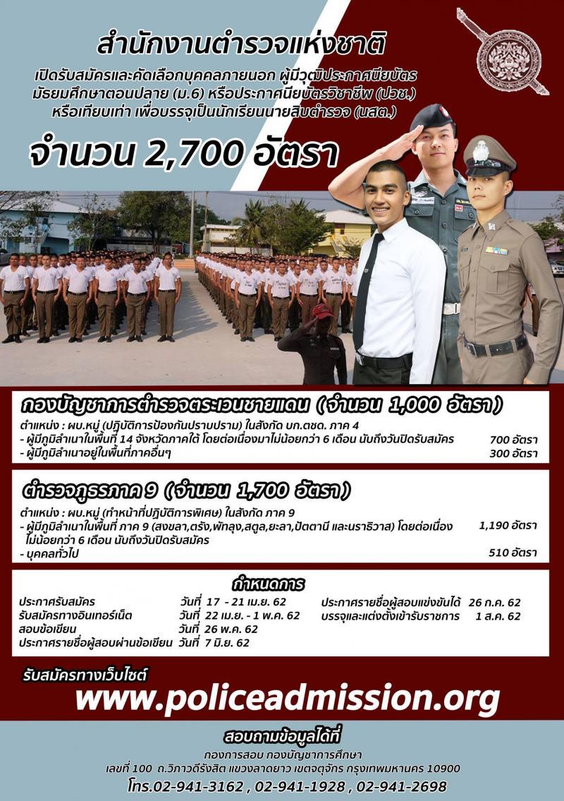 สำนักงานตำรวจแห่งชาติ รับสมัครสอบและคัดเลือกบุคคลภายนอกวุฒิ ม.ปลาย ปวช. เพื่อบรรจุเป็นนักเรียนนายสิบ จำนวน 2,700 อัตรา รับสมัครสอบทางอินเทอร์เน็ต ตั้งแต่วันวันที่ 22 เม.ย. – 1 พ.ค. 2562