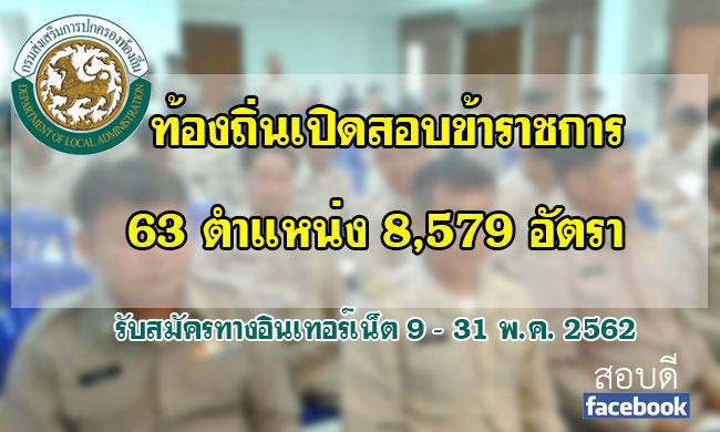 กรมส่งเสริมการปกครองส่วนท้องถิ่น รับสมัครบุคคลเพื่อสอบแข่งขันบรรจุเข้ารับราชการ จำนวน 63 ตำแหน่ง 8,500 กว่าอัตรา (วุฒิ ปวช. ปวส. ป.ตรี ป.โท) รับสมัครสอบทางอินเทอร์เน็ต ตั้งแต่วันที่ 9-31 พ.ค. 2562