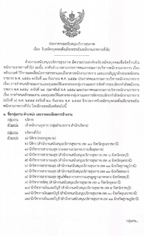 กรมสนับสนุนบริการสุขภาพ รับสมัครบุคคลเพื่อเลือกสรรเป็นพนักงานราชการ จำนวน 8 ตำแหน่ง 22 อัตรา (วุฒิ ปวส. ป.ตรี) รับสมัครสอบทางอินเทอร์เน็ต ตั้งแต่วันที่ 22-26 เม.ย. 2562
