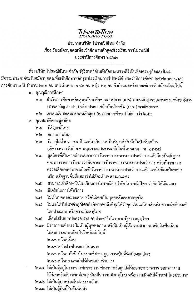 บริษัท ไปรษณีย์ไทย จำกัด รับสมัครบุคคลเพื่อเข้าศึกษาหลักสูตรโรงเรียนการไปรษณีย์ ประจำปี 2562 จำนวน 202 คน (ชาย 141, หญิง 61) (วุฒิ ม.ปลาย ปวช.) รับสมัครสอบตั้งแต่วันที่ 22 เม.ย. – 9 พ.ค. 2562