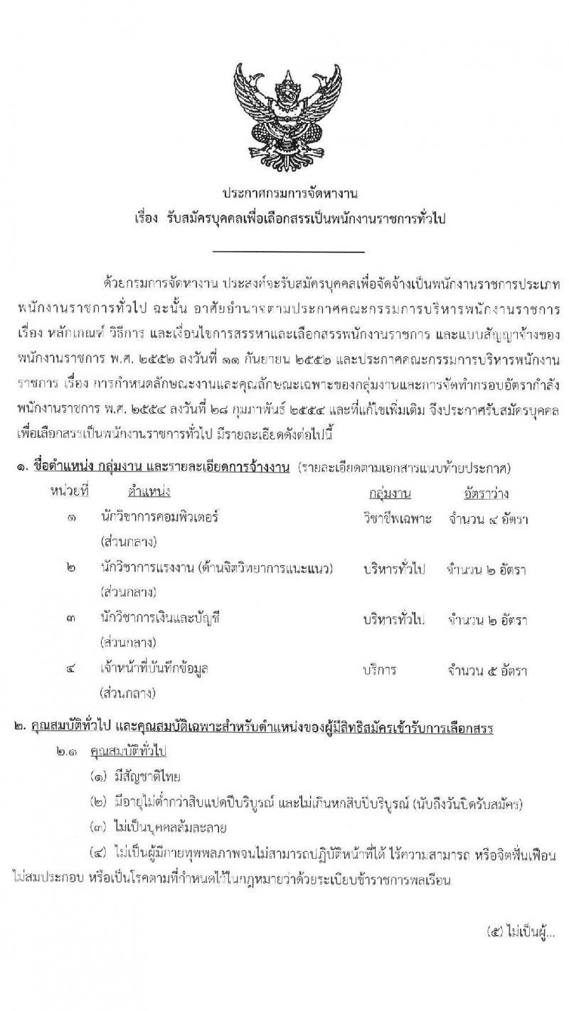 กรมการจัดหางาน รับสมัครบุคคลเพื่อเลือกสรรเป็นพนักงานราชการทั่วไป จำนวน 4 ตำแหน่ง 13 อัตรา (วุฒิ ปวช. ป.ตรี) รับสมัครสอบตั้งแต่วันที่ 1-8 พ.ค. 2562