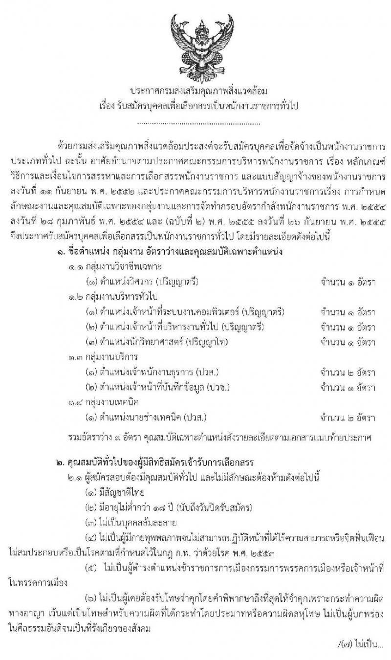 กรมส่งเสริมคุณภาพสิ่งแวดล้อม รับสมัครบุคคลเพื่อเลือกสรรเป็นพนักงานราชการทั่วไป จำนวน 7 ตำแหน่ง 9 อัตรา (วุฒิ ปวช. ปวส. ป.ตรี ป.โท) รับสมัครสอบทางอินเทอร์เน็ต ตั้งแต่วันที่ 10-20 พ.ค. 2562