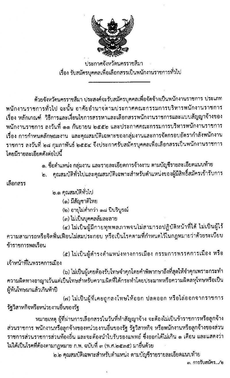 สาธารณสุขจังหวัดนครราชสีมา รับสมัครบุคคลเพื่อเลือกสรรเป็นพนักงานราชการทั่วไป จำนวน 33 อัตรา (วุฒิ ป.ตรี) รับสมัครสอบ ตั้งแต่วันที่ 13-17 พ.ค. 2562