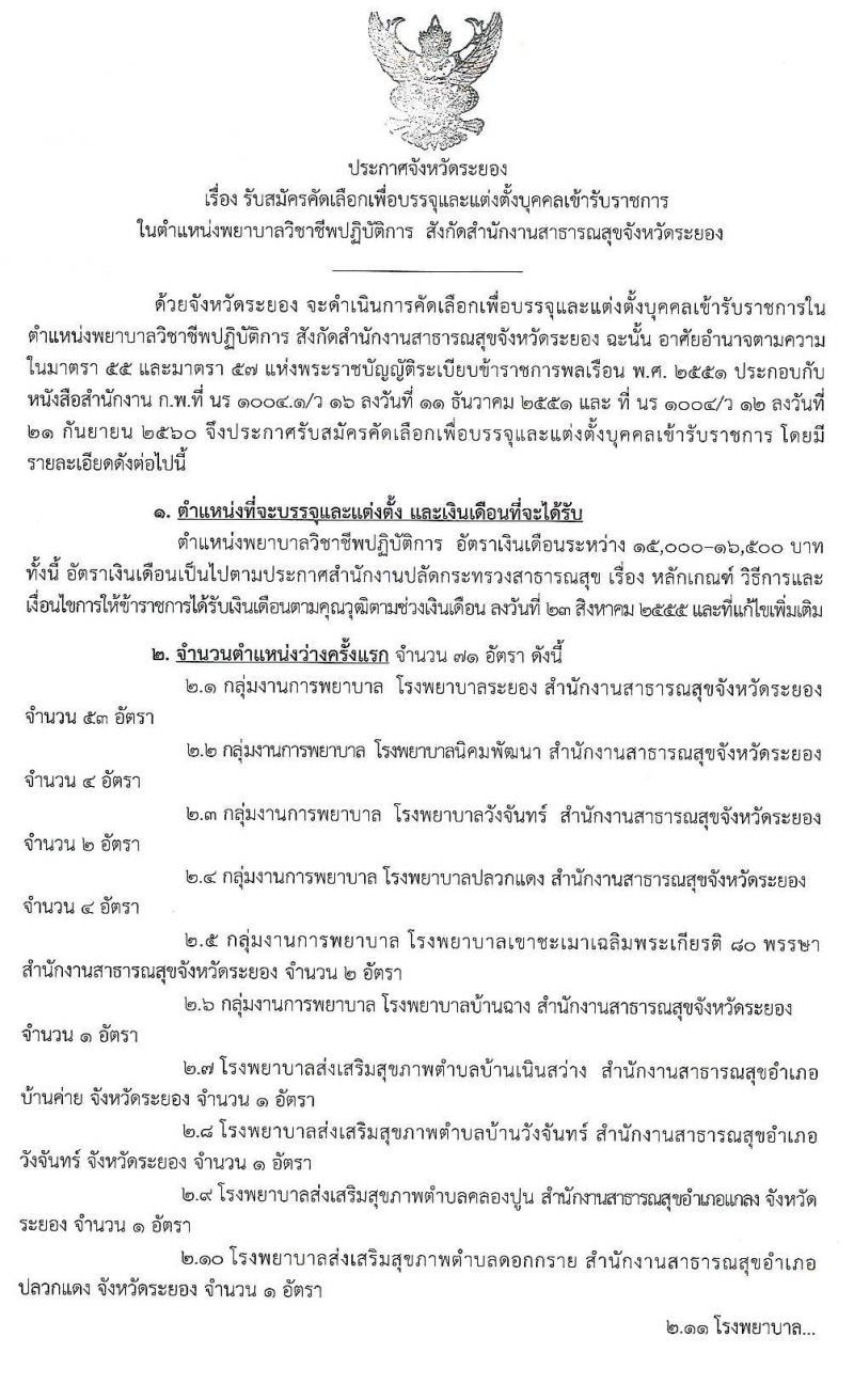 วิชาชีพปฏิบัติการ ครั้งแรก 71 อัตรา (วุฒิ ป.ตรี ทางพยาบาล) รับสมัครสอบตั้งแต่วันที่ 13-17 พ.ค. 2562