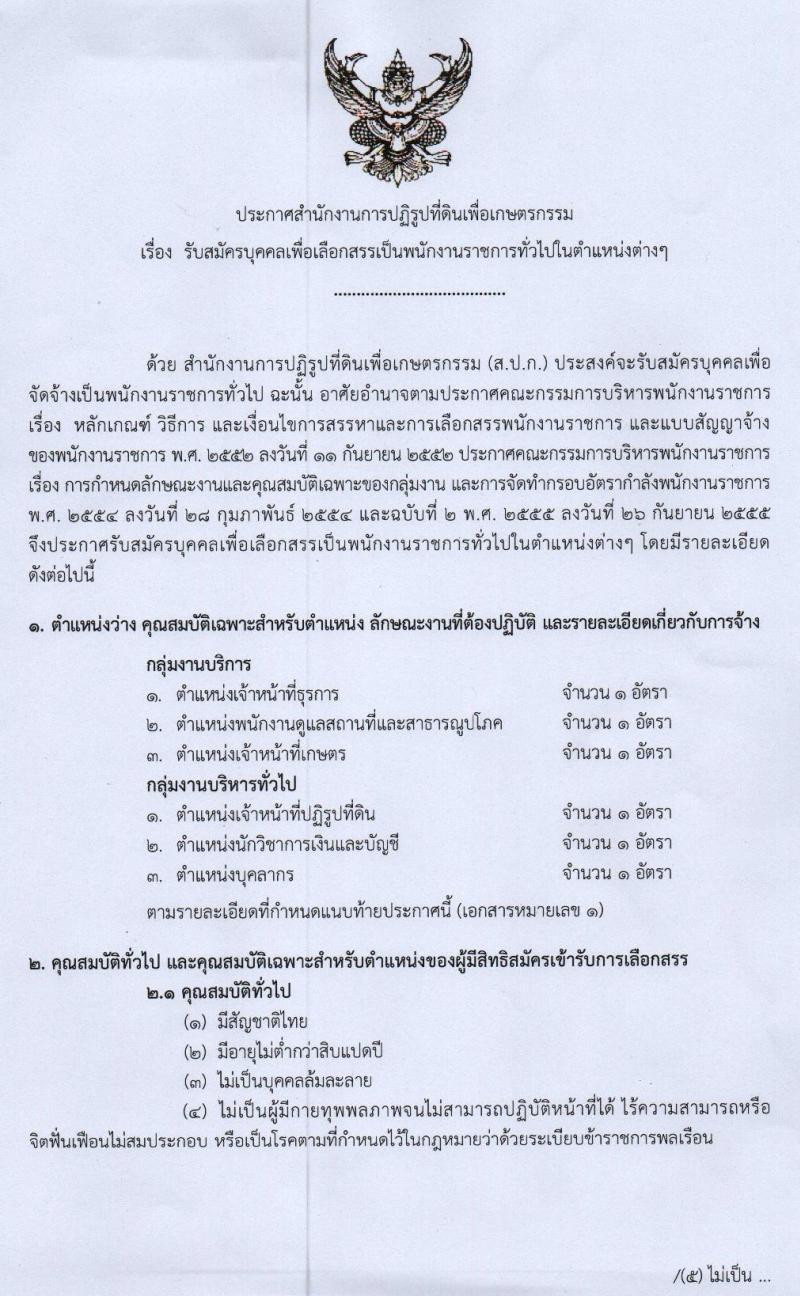 สำนักงานการปฏิรูปที่ดินเพื่อเกษตรกรรม รับสมัครบุคคลเพื่อเลือกสรรเป็นพนักงานราชการทั่วไป จำนวน 6 ตำแหน่ง 6 อัตรา (วุฒิ ปวส. ป.ตรี) รับสมัครสอบตั้งแต่วันที่ 17-29 พ.ค. 2562