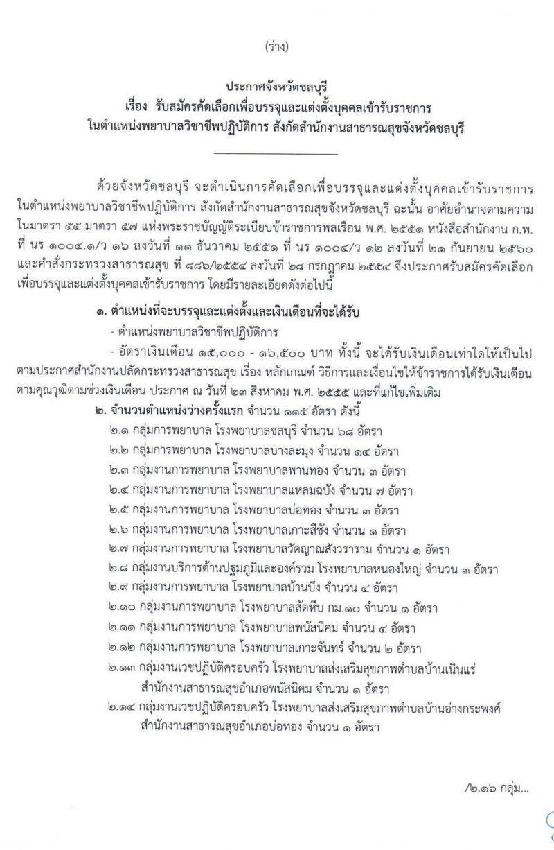 สาธารณสุขจังหวัดชลบุรี รับสมัครคัดเลือกเพื่อบรรจุและแต่งตั้งบุคคลเข้ารับราชการในตำแหน่งพยาบาลวิชาชีพ จำนวนครั้งแรก 115 อัตรา (วุฒิ ป.ตรี) รับสมัครสอบตั้งแต่วันที่ 14-21 พ.ค. 2562