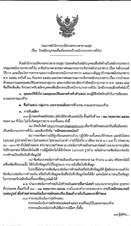 สำนักงานปลัดกระทรวงสาธารณสุข รับสมัครบุคคลเพื่อเลือกสรรเป็นพนักงานราชการทั่วไป จำนวน 27 อัตรา (วุฒิ ปวส. ปวช. ป.ตรี ป.โท) รับสมัครสอบทางอินเทอร์เน็ต ตั้งแต่วันที่ 21-28 พ.ค. 2562