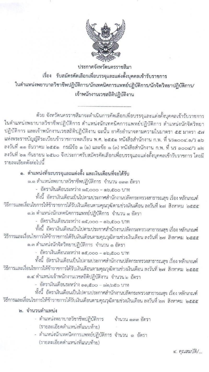 สาธารณสุขจังหวัดนคราชสีมา รับสมัครคัดเลือกเพื่อบรรจุและแต่งตั้งบุคคลเข้ารับราชการ จำนวน 4 ตำแหน่ง 138 อัตรา (วุฒิ ปวส. ป.ตรี) รับสมัครสอบตั้งแต่วันที่ 14-21 มิ.ย. 2562