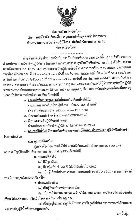 สาธารณสุขจังหวัดเชียงใหม่ รับสมัครคัดเลือกเพื่อบรรจุและแต่งตั้งบุคคลเข้ารับราชการในตำแหน่งพยาบาลวิชาชีพปฏิบัติการ จำนวนครั้งแรก 51 อัตรา (วุฒิ ป.ตรี) รับสมัครสอบตั้งแต่วันที่ 14-21 พ.ค. 2562