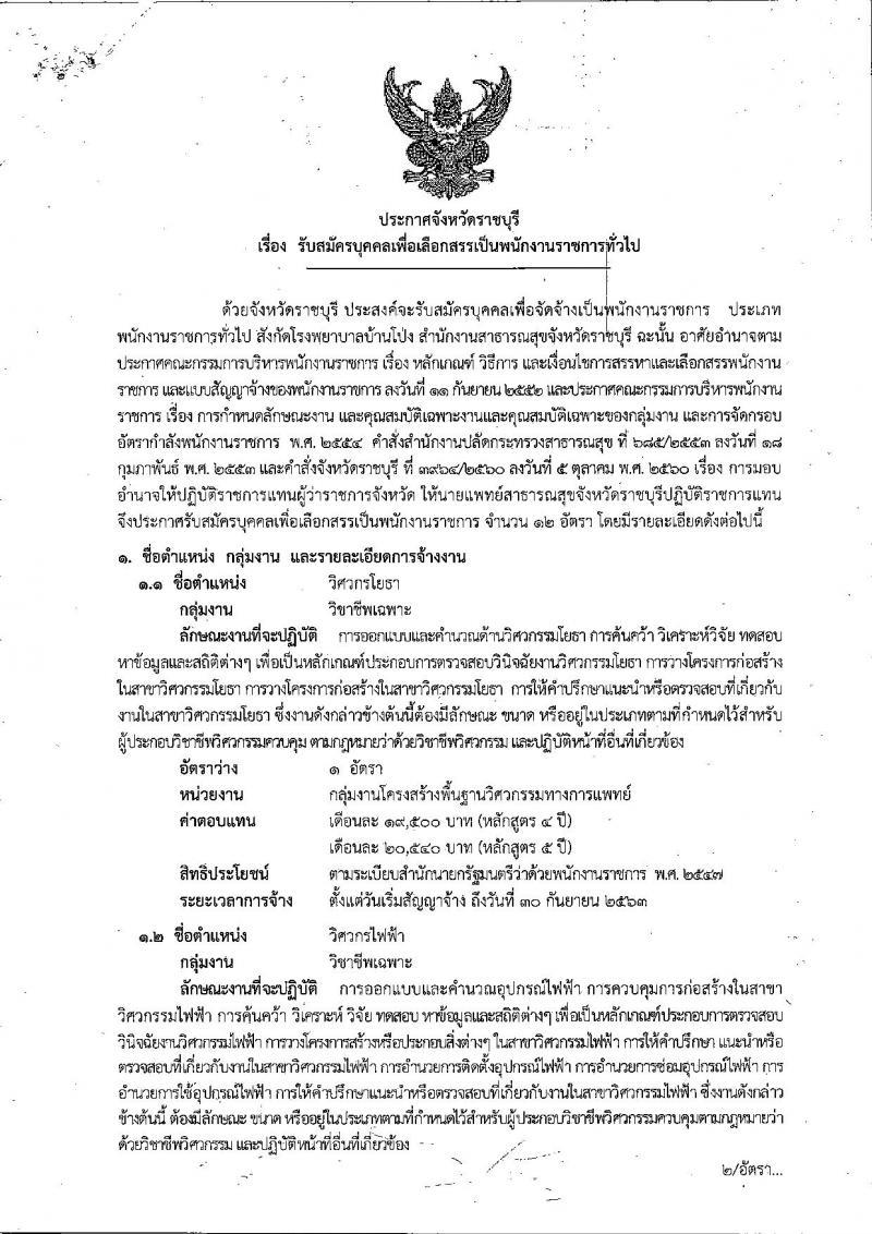 สาธารณสุขจังหวัดราชบุรี รับสมัครบุคคลเพื่อเลือกสรรเป็นพนักงานราชการทั่วไป จำนวน 5 อัตรา (วุฒิ ปวส. ป.ตรี) รับสมัครสอบตั้งแต่วันที่ 13-21 มิ.ย. 2562